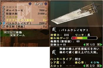 バトルクレイモア報酬3.jpg